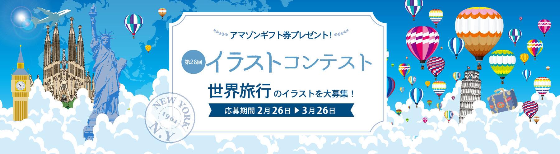 「イラストAC」第26回イラストコンテスト開催!